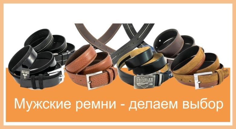 Купить мужской ремень в Москве