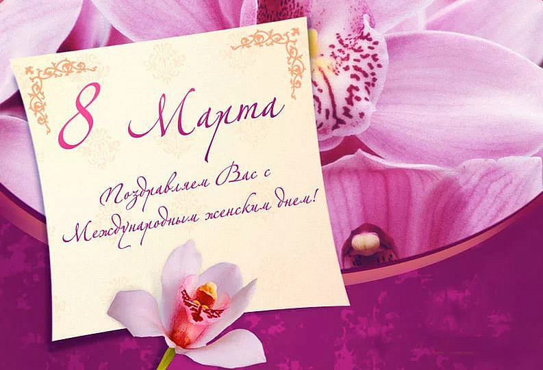 Спас, картинка с 8 марта креативная с орхидеей